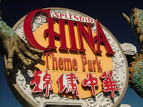 Splendid China theme park entrance sign. Author:  Sangre-La.com CC BY 2.0