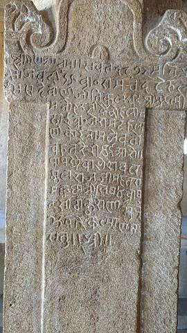 Inscription on a pillar inside the temple of Kuldhara.Author:Pradeep717CC BY-SA 4.0