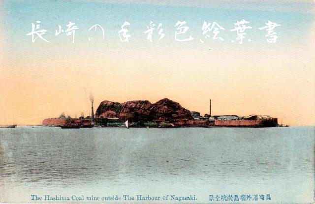 The Hashima Coal mine outside The Harbour of Nagasaki.