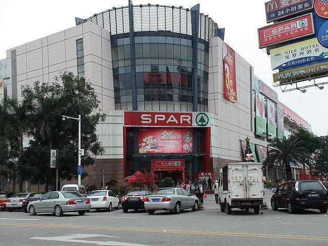 SPAR Hypermarket at New South China Mall – Author: David290 – Public Domain