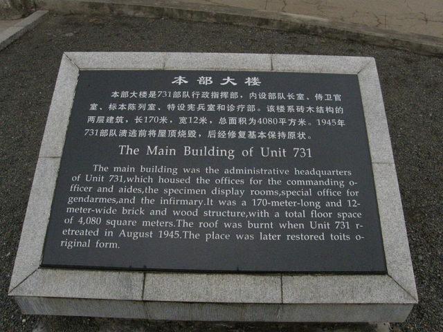 The main building Unit 731. Author: 松岡明芳CC BY-SA 3.0