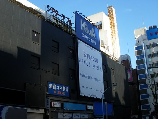 "A photo of a bulletin board of Shinjuku Koma Stadium, a famous theater in Shinjuku, Tokyo, Japan. It says: ""Thank you for your patronage for 52 years. This theater will be closed on December 31, 2008."" – Author: Kentin – CC BY-SA 3.0"