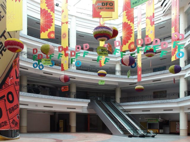 Empty section of New South China Mall. Author: David290