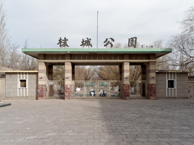 The entrance to the city park. Author: Li Yang – liyangphoto.com